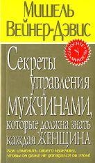 Вейнер-Дэвис М. - Секреты управления мужчинами, которые должна знать каждая женщина' обложка книги