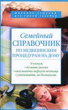 Сокольский В.С. - Семейный справочник по медицинским процедурам на дому' обложка книги