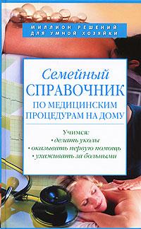Семейный справочник по медицинским процедурам на дому