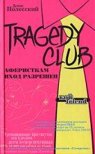 Полесский Д. - TRAGEDY CLUB. Аферисткам вход разрешен' обложка книги