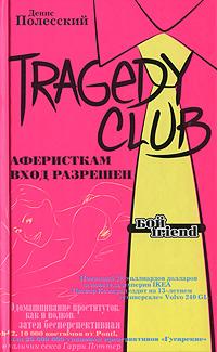 TRAGEDY CLUB. Аферисткам вход разрешен Полесский Д.