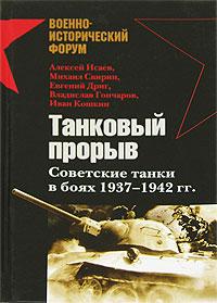 Танковый прорыв. Советские танки в боях 1937 - 1942 гг.