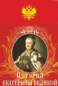 Иллюстрированная история Екатерины II Великой
