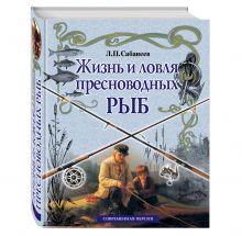Жизнь и ловля пресноводных рыб (белая)