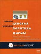 Герасименко В.В. - Ценовая политика фирмы' обложка книги