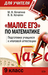 Малое ЕГЭ по математике: 9 класс: Подготовка учащихся к итоговой аттестации