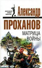 Проханов А.А. - Матрица войны' обложка книги