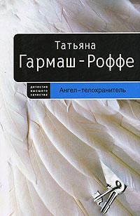 Ангел-телохранитель Гармаш-Роффе Т.В.
