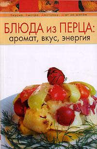 Блюда из перца: аромат, вкус, энергия