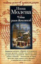 Молева Н.М. - Тайны земли Московской' обложка книги