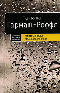 Мертвые воды Московского моря: роман