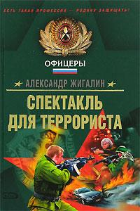 Спектакль для террориста Жигалин А.П.