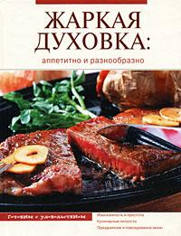 Жаркая духовка: аппетитно и разнообразно