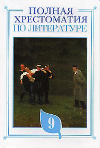 Полная хрестоматия по литературе. 9 класс