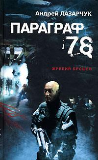 Лазарчук А. - Параграф 78 обложка книги