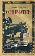 Коннолли Д. - Отпечатки' обложка книги