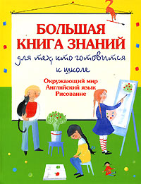 Большая книга знаний для тех, кто готовится к школе. Окружающий мир. Английский язык. Рисование Шалаева Г.П.
