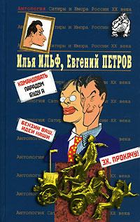 Илья Ильф и Евгений Петров. Том 2