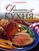 Поскребышева Г.И. - Домашняя деликатесная кухня. Завтрак, обед, ужин' обложка книги