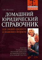 Шагалова Э.Н. - Домашний юридический справочник для людей среднего и пожилого возраста' обложка книги