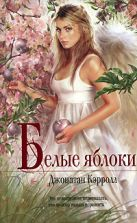 Кэрролл Д. - Белые яблоки' обложка книги