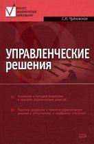 Чудновская С.Н. - Управленческие решения: учебник' обложка книги