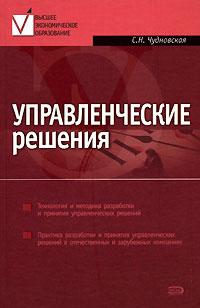 Управленческие решения: учебник