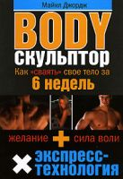 Джордж М. - Body-скульптор. Как сваять свое тело за 6 недель' обложка книги