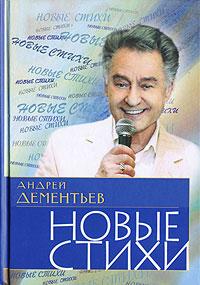 Новые стихи (синяя) Дементьев А.Д.