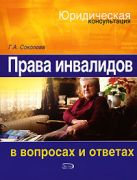 Соколова Г.А. - Права инвалидов в вопросах и ответах' обложка книги