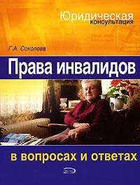 Юридическая консультация (обложка)