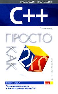 C++. Просто как дважды два. 2-е издание - фото 1