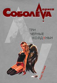 Три черные колдуньи Соболева Л.П.