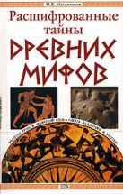 Машников И.В. - Расшифрованные тайны древних мифов' обложка книги