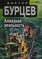 Бурцев В. - Алмазная реальность' обложка книги