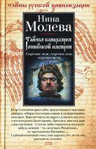 Молева Н.М. - Тайная канцелярия Российской империи' обложка книги