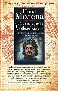 Тайная канцелярия Российской империи