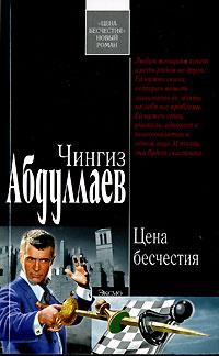 Цена бесчестия Абдуллаев Ч.А.