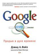 Вайз Д.А. - Google. Прорыв в духе времени' обложка книги