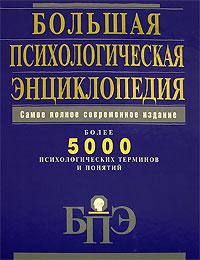 Большая психологическая энциклопедия