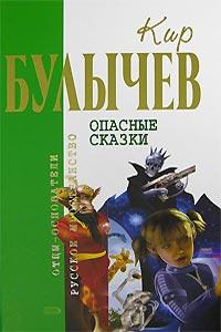 Булычев К. - Опасные сказки обложка книги