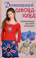 Коновалова И.Е. - Домашний секонд-хенд' обложка книги