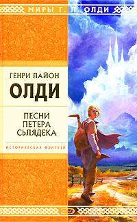 Песни Петера Сьлядека - фото 1