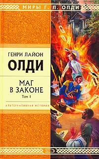 Олди Г.Л. - Маг в Законе. Том 1 обложка книги