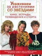 Григорьева Н. - Ухаживаем за растениями со звездами кино, эстрады, телевидения и спорта' обложка книги