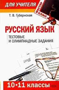 Русский язык. 10-11 классы. Тестовые и олимпиадные задания Губернская Т.В.