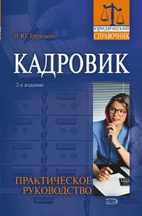 Кадровик: практическое руководство, 2-е изд., переработанное и дополненное Грудцына Л.Ю.