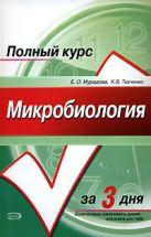 Мурадова Е.О., Ткаченко К.В. - Микробиология. Курс лекций' обложка книги