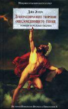 Эггерс Д. - Душераздирающее творение ошеломляющего гения' обложка книги