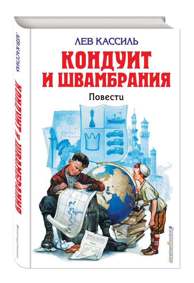 Лев Кассиль - Кондуит и Швамбрания обложка книги